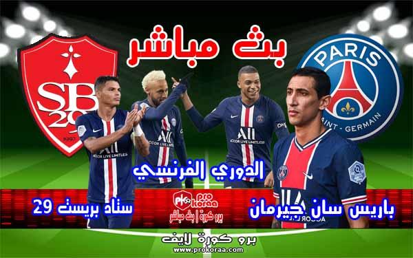 مشاهدة مباراة باريس سان جيرمان وستاد بريست 29 بث مباشر