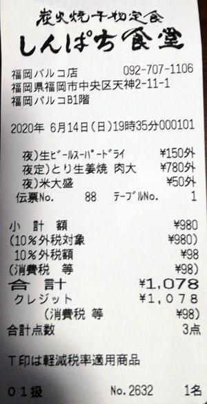 しんぱち定食 福岡パルコ店 2020/6/14 飲食 炭火焼干物定食のレシート