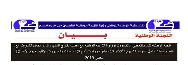 بيان  التنسيقية الوطنية لموظفي وزارة التربية الوطنية المقصيين من خارج السلم