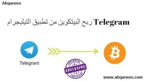 طريقة الربح من التليجرام خطوة بخطوة + اثبات السحب - # 4