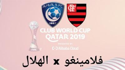 موعد مباراة فلامينغو البرازيلي والهلال السعودي في نصف نهائي كأس العالم للأندية قطر2019/كورة لايف10