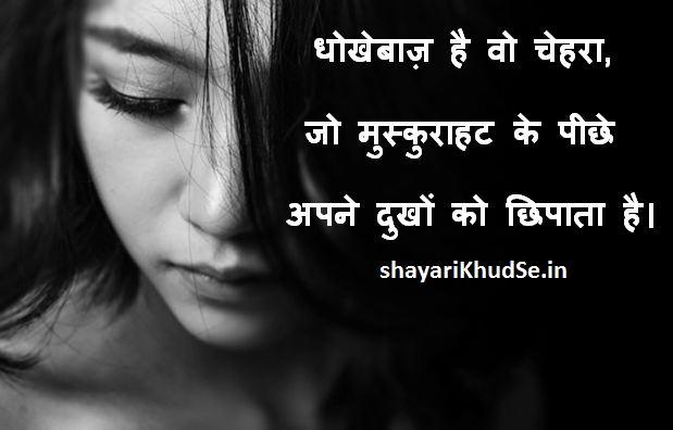 Latest Sad Shayari Image, Latest Sad Shayari Images, Latest Sad Shayari with Images, Latest Sad Shayari Images in Hindi