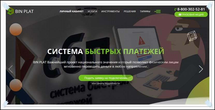 """Мошеннический сайт www.walletsbp.ru, inoteich.ru – Отзывы? АО """"СБП"""" развод на деньги"""