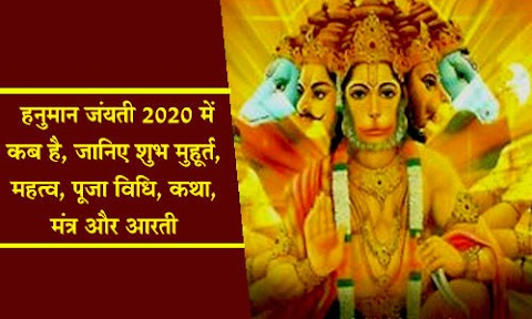 Hanuman Jayanti Quotes, Wishes, Images, Status 2020