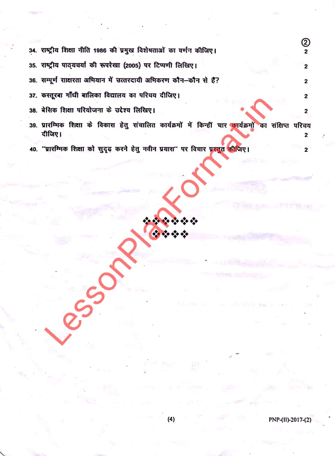 D el ed 2nd Semester Exam Paper