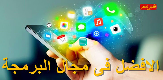 اليك 5 تطبيقات لتعليم البرمجة على هاتفك الذكي مجاناً متاحة الان لهواتف ايفون وهواتف اندرويد