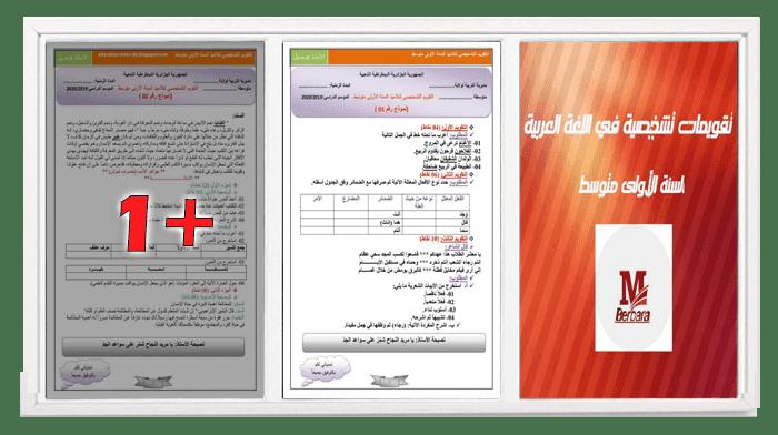 تقويمات تشخيصية في اللغة العربية للسنة الاولى متوسط 2020