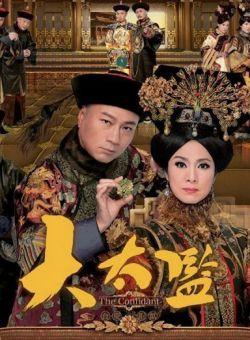 Đại Thái Giám - The Confidant (2013)