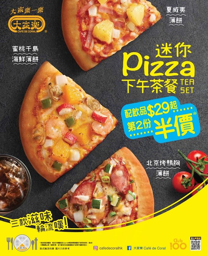 大家樂: 迷你Pizza下午茶餐 第2份半價