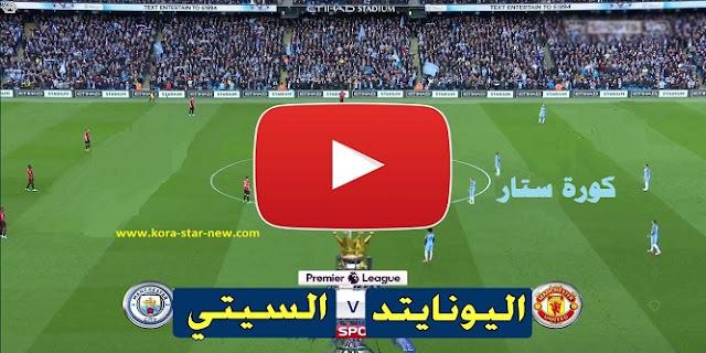 مشاهدة مباراة مانشستر سيتي ضد مانشستر يوايتد بث مباشر