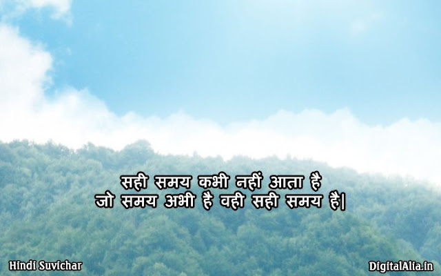 nice thought in hindi