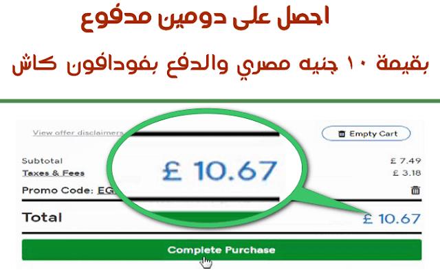 احصل على دومين مدفوع .COM بقيمة 10 جنيه مصري والدفع بفودافون كاش