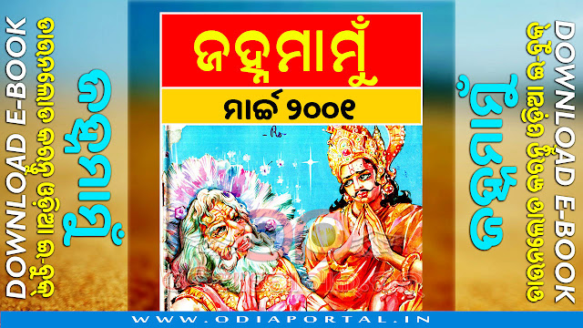 Janhamamu (ଜହ୍ନମାମୁଁ) - 2001 (March) Issue Odia eMagazine - Download e-Book (HQ PDF), janhamamu archives janhamamu March 2001 download janhamamu odia pdf odia janhamamu pdf download odia pdf book chandamama pdf