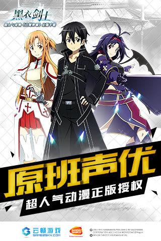 Sword Art Online Black Swordman For Android