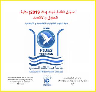 تسجيل الطلبة الجدد (باك 2019) بكلية الحقوق والاقتصاد تطوان + وثائق التسجيل