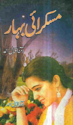 muskarai bahar amna iqbal
