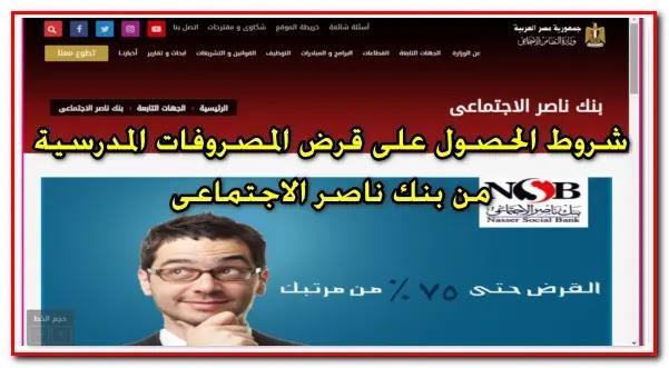 شروط الحصول على قرض المصروفات الدراسية من بنك ناصر الاجتماعى