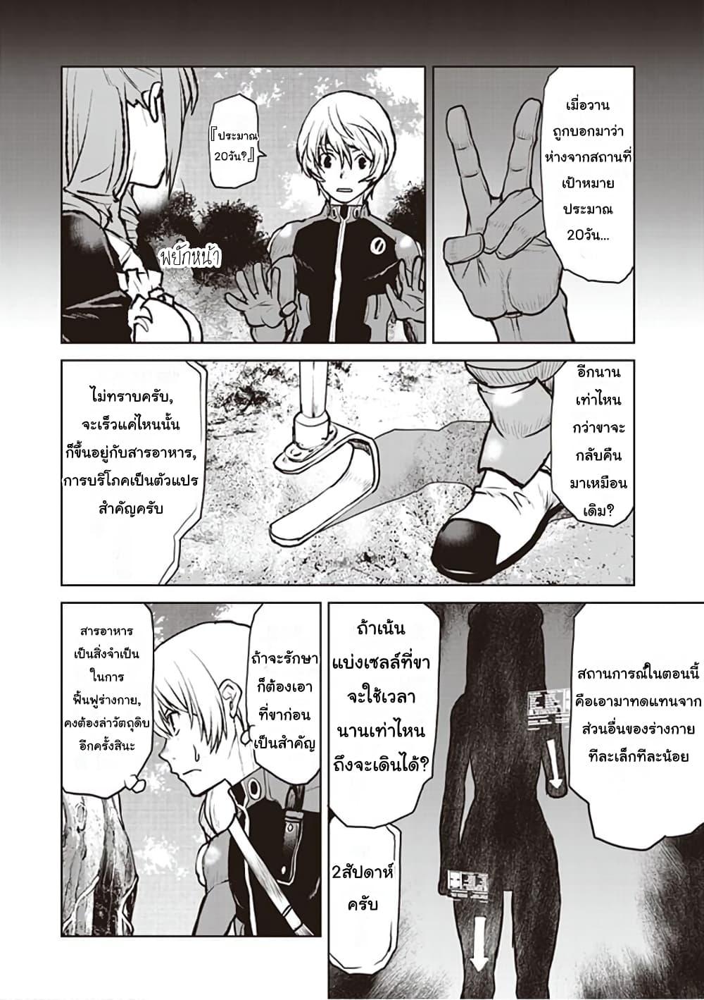 อ่านการ์ตูน The Galactic Navy Officer Becomes an Adventurer ตอนที่ 4 หน้าที่ 2