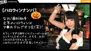 326EVA-005【Halloween Nampa x Kanchan – Hen] Successfully take out the son of Vanicus with a high degree of exposure!