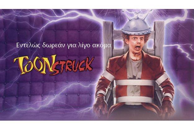 Toonstruck - Αποκτήστε εντελώς δωρεάν τo adventure παιχνίδι μέσω του GOG