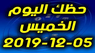 حظك اليوم الخميس 05-12-2019 -Daily Horoscope