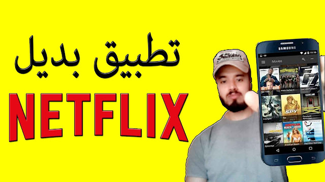 لاتمتلك حساب Netflix هذا أفضل تطبيق بديل ل Netflix مجاني/ جربه الآن