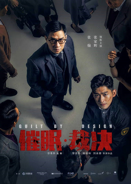 Sinopsis Film Guilt by Design (2019) - Nick Cheung, Kent Cheng