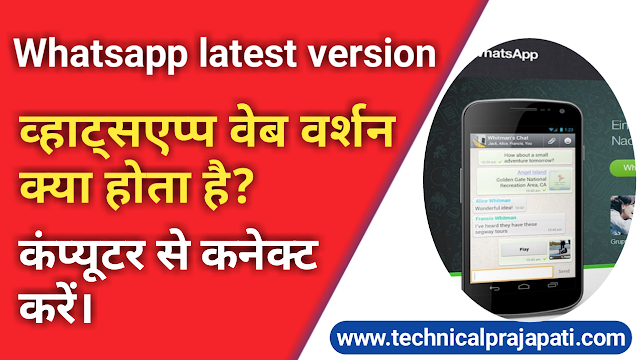 Whatsapp latest version,whatsapp web version kya hota hai ?
