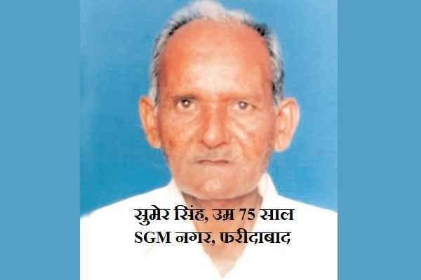 sumer-singh-age-75-year-missing-from-sgm-nagar-faridabad-news