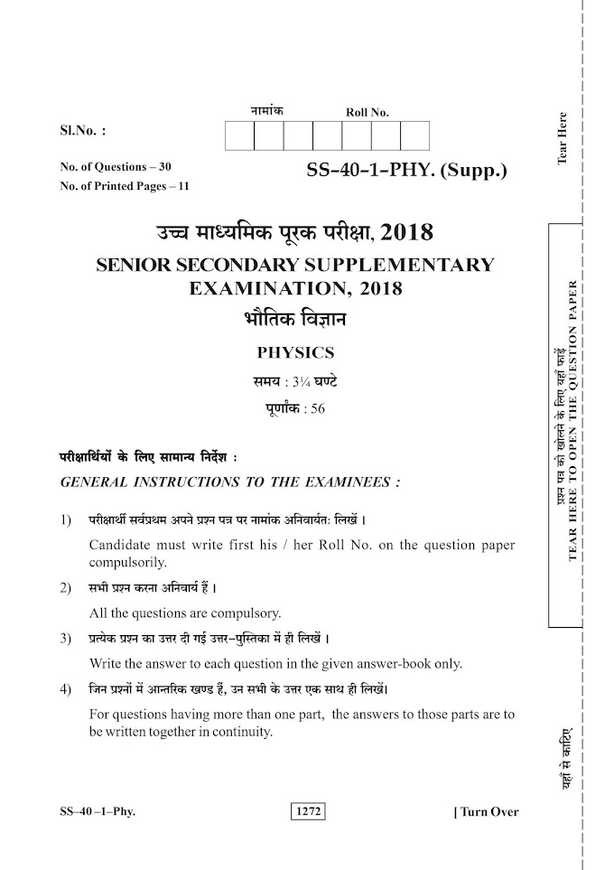 Rajasthan Board Sr. Secondary Physics Question Paper 2018