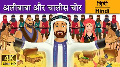 अलीबाबा और चालीस चोर |हिंदी स्टोरी