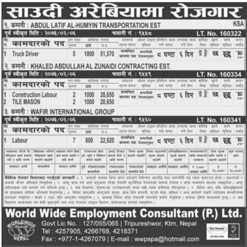 Jobs For Nepali In Saudi Arabia, Salary -Rs.51,000/