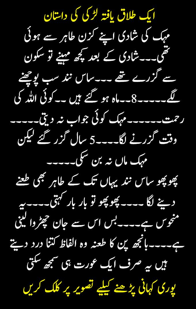 talaq yafta larki ki dard bhari kahani intresting story  mohabat jawdan zindgi