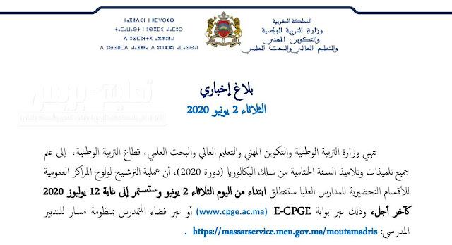 انطلاق عملية الترشيح بالنسبة للسنة الأولى من الأقسام التحضيرية للمدارس العليا على www.cpge.ac.ma