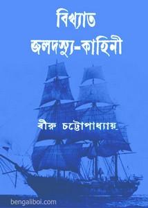 Bikhyato Jolodasyu-Kahini ebook