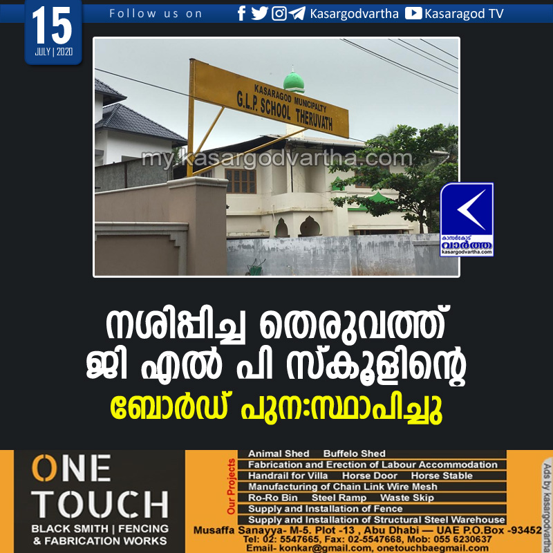 News, Kerala, The board of the GLP School restored the destroyed street