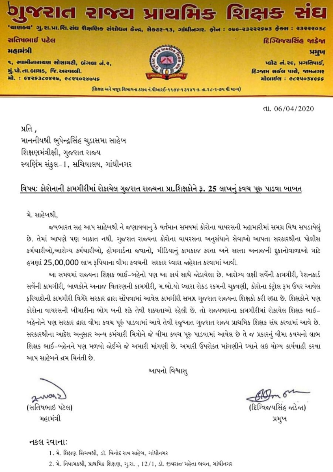 Gujarat State Primary Teachers Association Apeal to ...