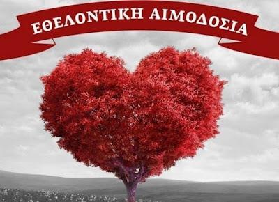 aimodosia-Blood-donation ΑΙΜΟΔΟΣΙΑ