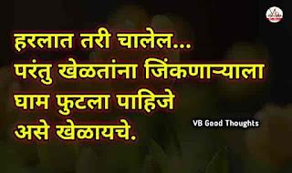 good-thoughts-in-marathi-on-life-sunder-vichar-suvichar-status-vb-vijay-bhagat-आयुष्य-जीवन -जिंकणे