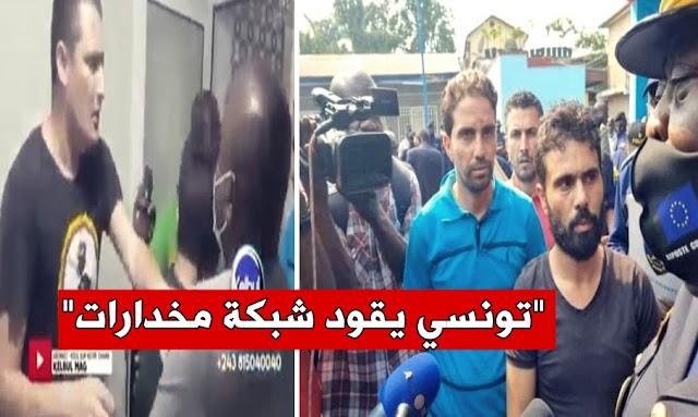 القبض علي تونسي يقود شبكة مخدارات في الكونغو  - RDC -  Arrestation des tunisiens-  drogue bombé