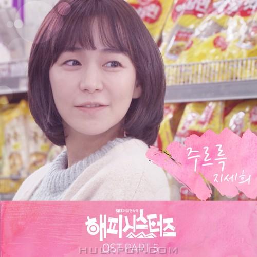 JI SE HEE – Happy Sisters OST Part.5