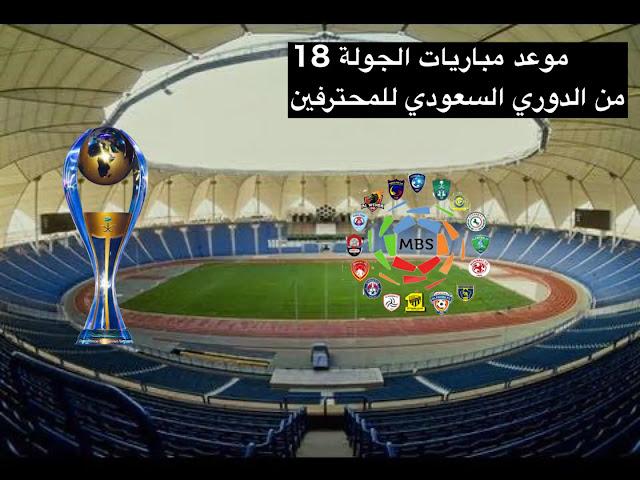 مواعيد مباريات الجولة 18 من دوري كأس الأمير محمد بن سلمان