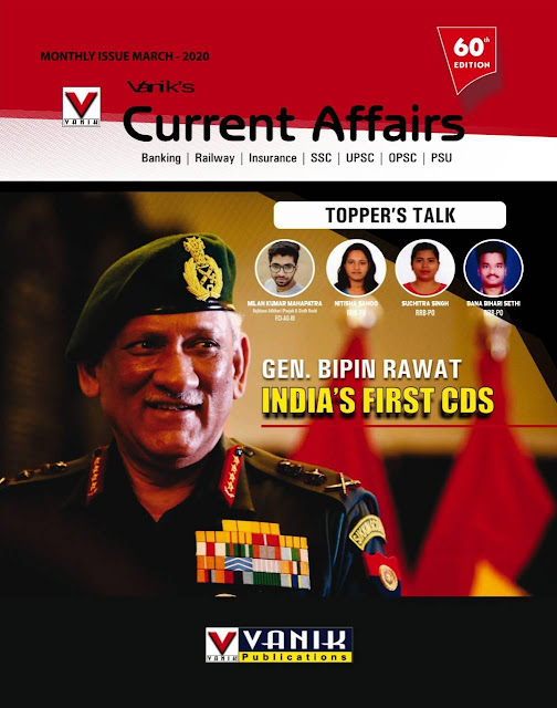 Current Affairs Monthly Magazine : for all Competitive Exams PDF