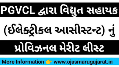 PGVCL Provisional Merit list 2020, PGVCL Exam Provisional Merit list, PGVCL Exam Result 2020, PGVCL Exam Merit list 2020