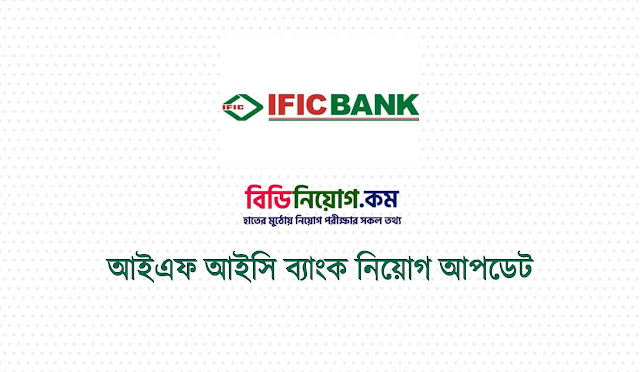 Download IFIC Bank MTO Exam Question Solution 2019
