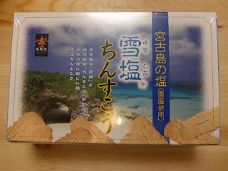 宮古島の雪塩ちんすこうの写真です。