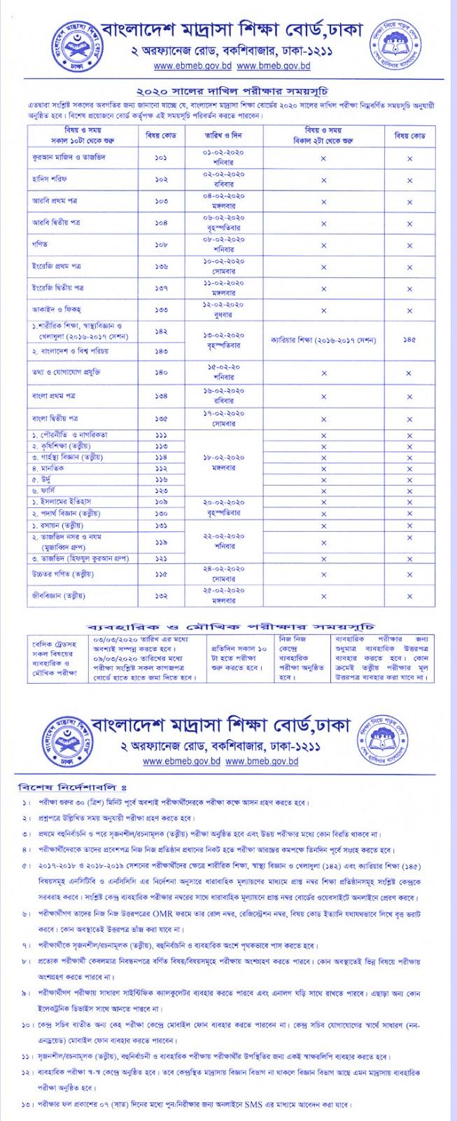 দাখিল পরিক্ষার রুটিন ২০২০, dakhil exam routine 2020,  পরিক্ষার রুটিন, মাদ্রাসা বোর্ডের পরিক্ষার রুটিব,