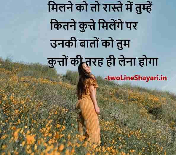 positive thinking shayari images, positive thinking shayari