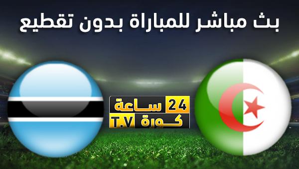 موعد مباراة الجزائر وبتسوانا بث مباشر بتاريخ 18-11-2019 تصفيات كأس أمم أفريقيا