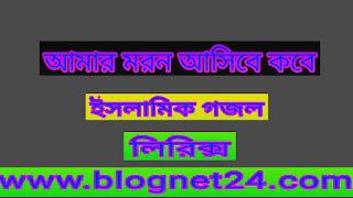 আমার মরন আসিবে কবে গজল লিরিক্স | কলরব গজল লিরিক্স